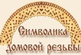 Символизм орнамента домовой резьбы